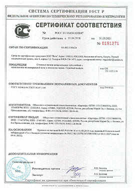 1 сертификат