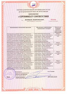 6 сертификат
