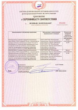 10 сертификат